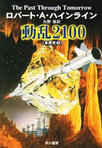 動乱2100 未来史3   ロバート・A...
