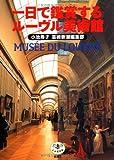 一日で鑑賞するルーヴル美術館 (とんぼの本) 画像