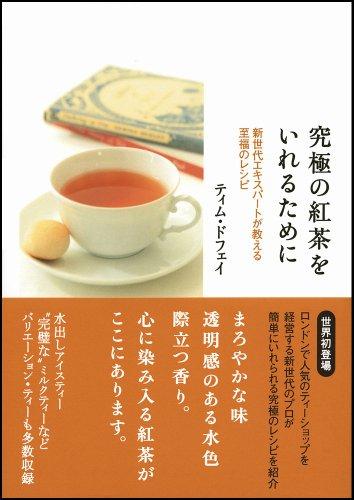 究極の紅茶をいれるためにの詳細を見る