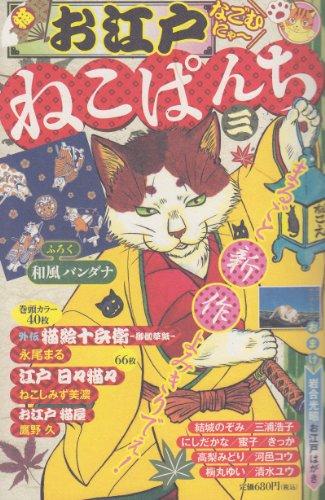 お江戸ねこぱんち 3 (にゃんCOMI廉価版コミック)