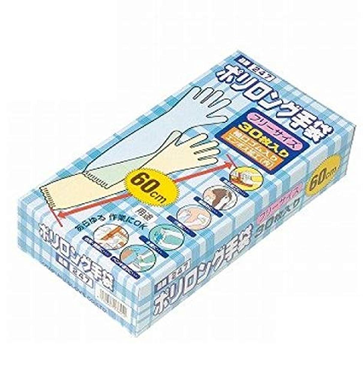 として振る持ってる【おたふく手袋】ポリロング手袋 30枚入 No247 食品衛生法適合品手袋