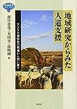 地域研究からみた人道支援: アフリカ遊牧民の現場から問い直す (地域研究ライブラリ)