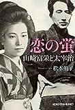 恋の蛍~山崎富栄と太宰治~ (光文社文庫)