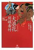 大浪花別嬪番付―なにわの源蔵事件帳〈1〉 (小学館文庫)