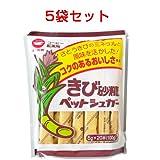 きび砂糖ペットシュガー 5袋セット
