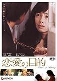 恋愛の目的 [DVD] 画像