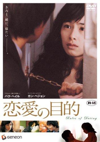 恋愛の目的 [DVD]の詳細を見る