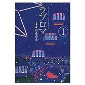 ラブロマ 1 (ゲッサン少年サンデーコミックススペシャル)