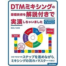 DTMミキシングの基礎技術を解説付きで実演しちゃいました