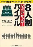 8人制ジュニアサッカーバイブル―ルール・練習法・ゲーム…etc.すべてがわかる! (学研スポーツブックス)