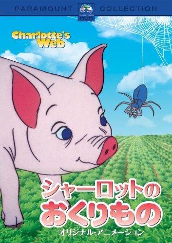 シャーロットのおくりもの オリジナル・アニメーション [DVD]の詳細を見る
