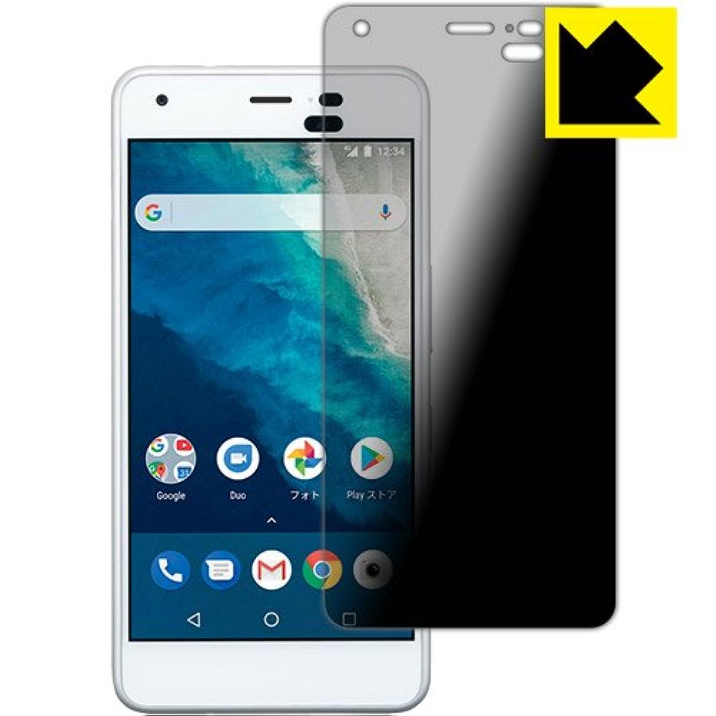 備品通信するアシスタントのぞき見防止 液晶保護フィルム Privacy Shield Android One S4 日本製