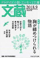 文蔵 2018.9 (PHP文芸文庫)
