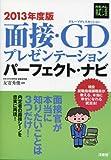 面接・GD(グループディスカッション)・プレゼンテーション パーフェクト・ナビ 2013年度版 (REAL就活)
