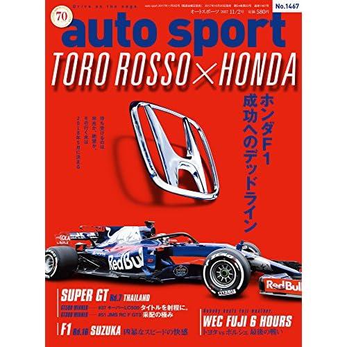 AUTO SPORT 2017年 11/4号 No.1467