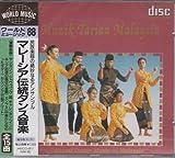 マレーシア/伝統ダンス音楽?ワールド・ミュージック