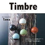 【Timbre ティンブレ】 Timbre ドアチャイム ドアベル Tama 小林幹也デザイン (ダークブラウン)