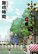 アニメ「踏切時間」BDが8月リリース。駒形友梨の主題歌CDが6月発売