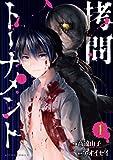 拷問トーナメント : 1 (アクションコミックス)