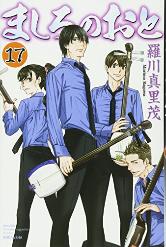 ましろのおと(17) (講談社コミックス月刊マガジン)の詳細を見る