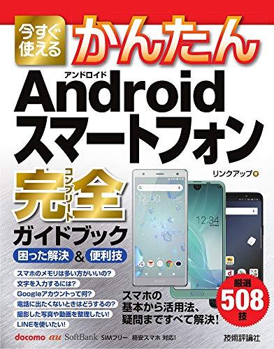 今すぐ使えるかんたん Androidスマートフォン完全ガイドブック 困った解決&便利技 (今すぐ使えるかんたんシリーズ)