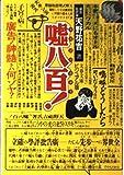 嘘八百―広告ノ神髄トハ何ゾヤ? (文春文庫―ビジュアル版)