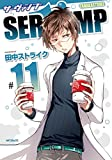 SERVAMP-サーヴァンプ- 11 (MFコミックス ジーンシリーズ)