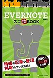 Evernote スゴ技BOOK