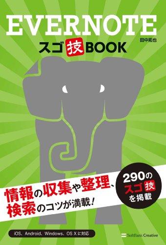 Evernote スゴ技BOOKの詳細を見る