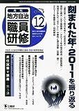 地方自治職員研修 2011年 12月号 [雑誌]