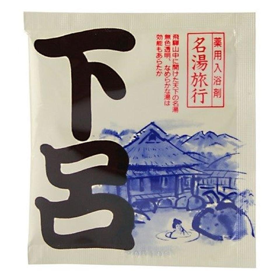 ポータブル不誠実移動する五洲薬品 名湯旅行 下呂 25g 4987332126751