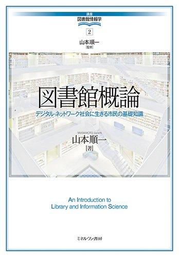 図書館概論:デジタル・ネットワーク社会に生きる市民の基礎知識 (講座・図書館情報学)の詳細を見る