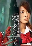 漫画喫茶都市伝説 呪いのマンナさん 第三章 [DVD]