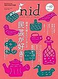 nid【ニド】 vol.40ニッポンのイイトコドリを楽しもう。民芸が好き! (Musashi Mook)