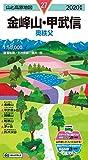 山と高原地図 金峰山・甲武信 (山と高原地図 27)