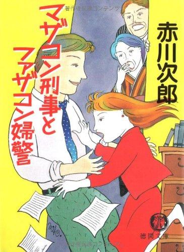 マザコン刑事とファザコン婦警 (徳間文庫)の詳細を見る