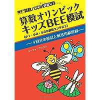 算数オリンピックキッズBEE模試 (親子で算数パズル別冊No.1)