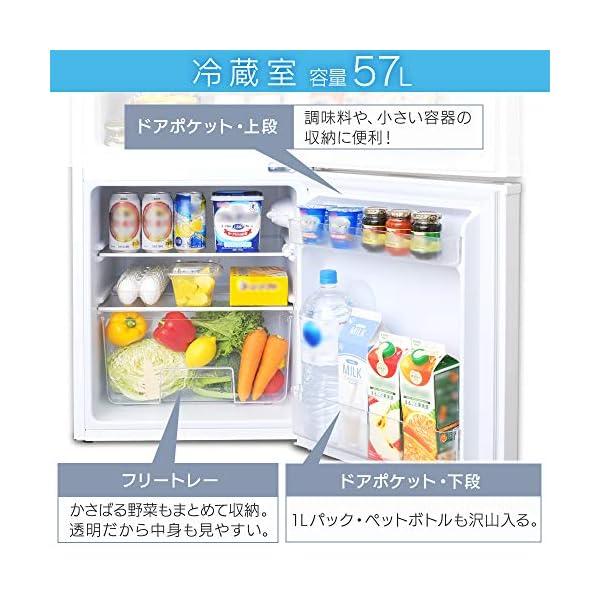 アイリスオーヤマ 冷蔵庫 81L 2ドア ノン...の紹介画像3