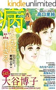 JOURすてきな主婦たち 2020年8月増刊号 『病とともに生きる…』 (ジュールコミックス)