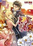 死神姫の再婚4 -私の可愛い王子様- (ビーズログ文庫)