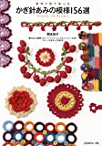 素材と色で楽しむ かぎ針あみの模様156選