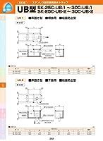 ステンレス製空調用排水トラップ UB型 SK-25C-UB-2