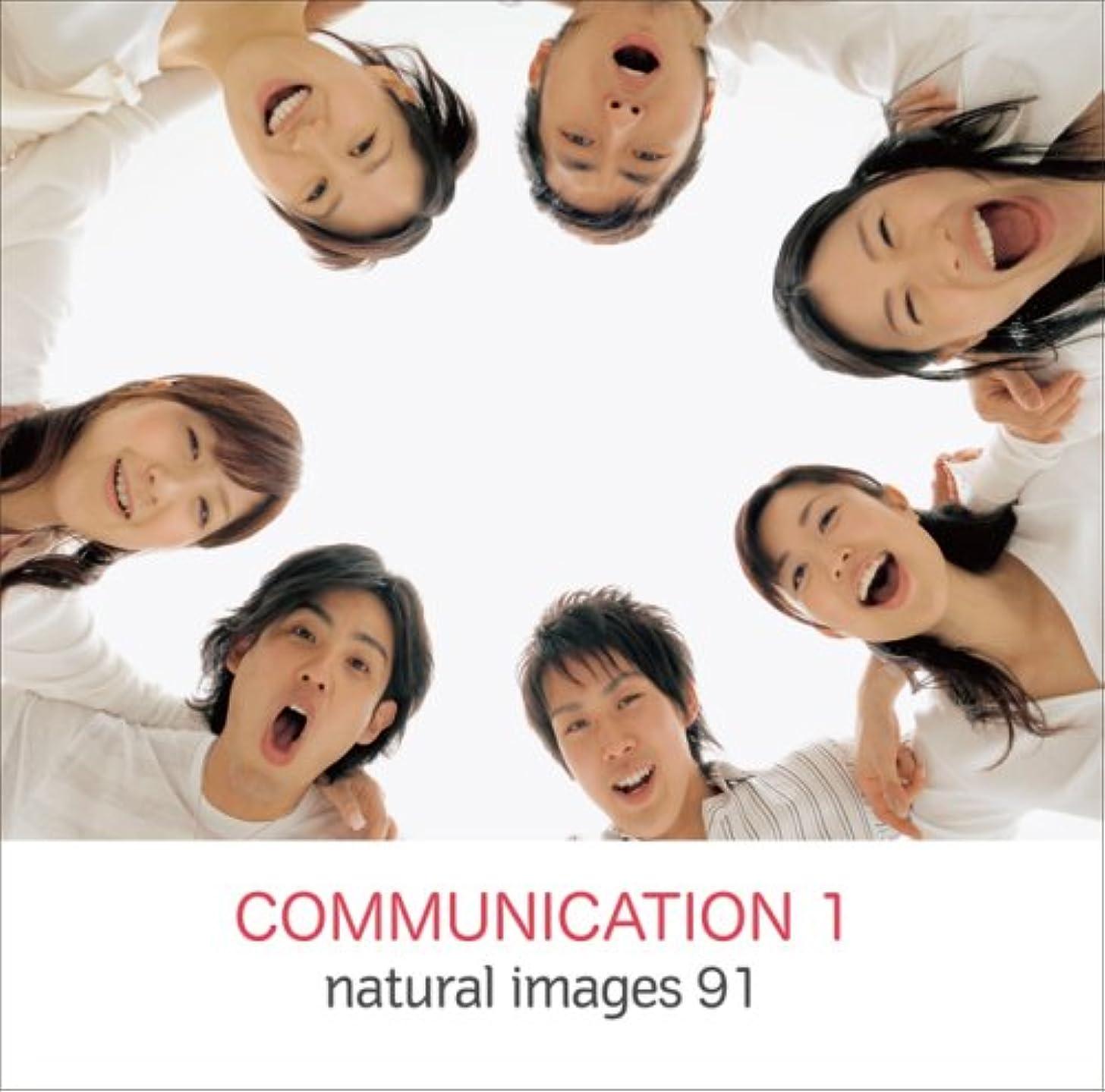 灰ありふれた永続natural images Vol.91 Communication 1