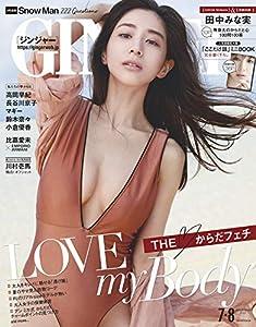 GINGER[ジンジャー] 2020年7・8月合併号[雑誌]