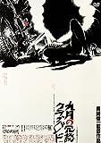 九月の冗談クラブバンド[DVD]