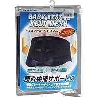 バックレスキューベルト 腰痛ベルト メッシュ ブラック Lサイズ×5個セット