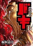 新装版 バキ(17): 少年チャンピオン・コミックス・エクストラ (少年チャンピオン・コミックスエクストラ)