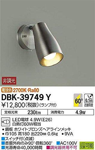 流し元灯 LEDキッチンスポット DBK-39749Y