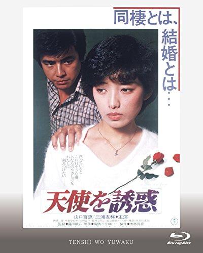 天使を誘惑 [Blu-ray]
