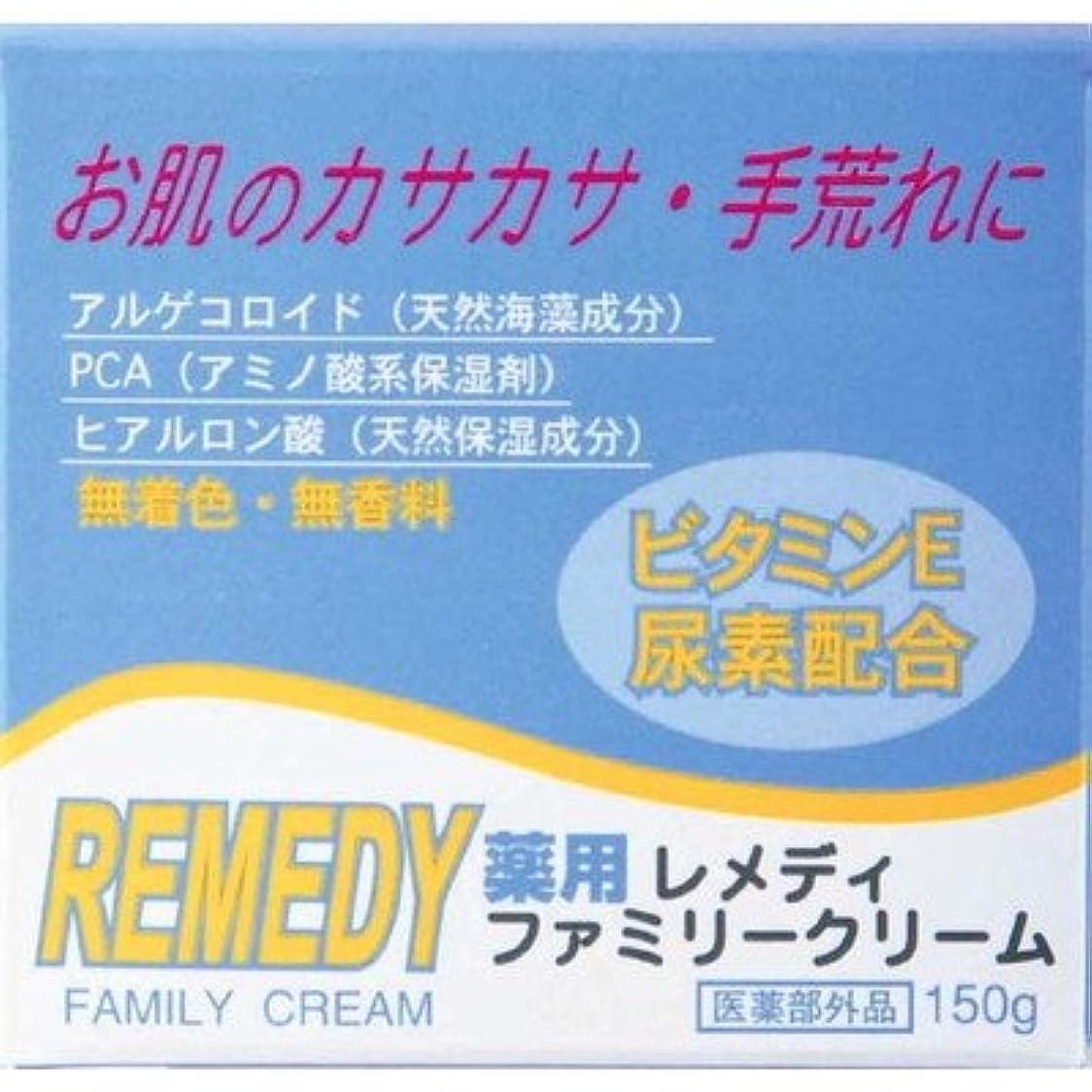。効率バランスのとれた【医薬部外品】薬用レメディ ファミリークリーム 150g